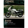 【USA在庫あり】 M500 M500-3 クライマー(Clymer) マニュアル 整備書 85年-97年 BMW K-シリーズ