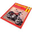 【USA在庫あり】 HM-222 222 ヘインズ Haynes マニュアル 整備書 73年-77年 カワサキ Z1/KZ900/1000 Fours