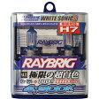 RA73 レイブリック(RAYBRIG) ハイパーハロゲン H7 12V55W 4900ケルビン 2個入り ホワイトソニックS