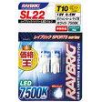SL22 レイブリック(RAYBRIG) LEDバルブ T10 12V0.5W 7500ケルビン 2個入り 白