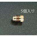 【メーカー在庫あり】 エスコ ESCO F5/8