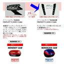 【メーカー在庫あり】 90113 デイトナ GIVI モノキーケース専用 スペシャルラック E331M GRAND MAJESTY
