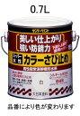 【メーカー在庫あり】 EA942EB-63 エスコ ESCO 0.7L 水性 錆止め塗料 黒