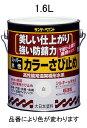 【メーカー在庫あり】 EA942EB-76 エスコ ESCO 1.6L 水性 錆止め塗料 こげ茶