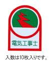【メーカー在庫あり】 EA983AN-7 エスコ(ESCO) 35x25mm ヘルメットステッカー 電気工事士/10枚