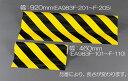 【メーカー在庫あり】 EA983F-103 エスコ ESCO 460mmx 3m 反射トラシート 粘着付