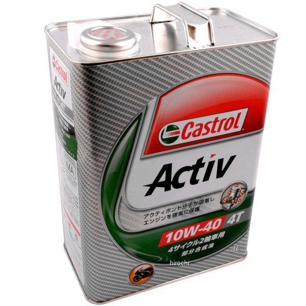 【メーカー在庫あり】 カストロール Castrol アクティブ 4T 10W-40 4リットル 4985330114350 JP店