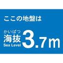 【メーカー在庫あり】 TKBS37 487-7071 トラスコ中山(株) TRUSCO 海抜ステッカー 3.7m