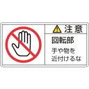 (株)日本緑十字社 緑十字 PL警告ステッカー 注意・回転部手や物を 50×100mm 10枚組 201134 JP店