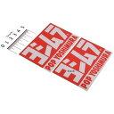 【メーカー在庫あり】 904-054-0000 ヨシムラ POPヨシムラステッカー 2パック