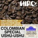 【100個限定】HIROCOFFEE◆メサデサントス農園 ウシュウシュ 160g【レアカップコーヒー】