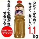 食品 - 【ソース】オタフク★うまくち塩だれ1.1kg★にんにくの風味と粗挽黒胡椒が効く♪[塩だれ]