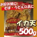 【お好み焼】おつまみ・おやつにぴったり★いか天500g★広島お好み焼の定番トッピング♪噛めば噛むほどおいしい!あの食感がクセになる…