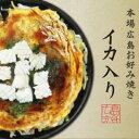 広島お好み焼き/イカ(ソース・青のりつき)/ボリューム