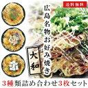 【送料込み】広島お好み焼き『大和』[えび・イカ・チーズ]お好み焼き3枚セット【お好み焼き_お好み焼_ギフト_中元_歳暮】