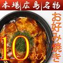 【送料込み】広島お好み焼き/中10枚セット(400g×10)(ソース・青のりつき)/ボリューム満点広