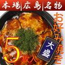 【送料込み】広島お好み焼き/大5枚セット(520g×5)(ソース・青のりつき)/ボリューム満点広島サ