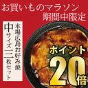 【送料込み(基本地域への発送)】広島お好み焼/普通サイズ3枚セット(400g×3)(ソース・青のりつき)/ギフトに最適【広島焼き_広島風…