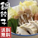 【送料無料 】鍋専用ぎょうざ84個セット■期間限定■(味の素...