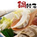 【新商品】鍋ぎょーざ42個セット(味の素のCM向井理さんオス...