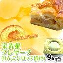 【業務用】栄黄雅プレザーブ(りんごシロップ漬け)9kg缶