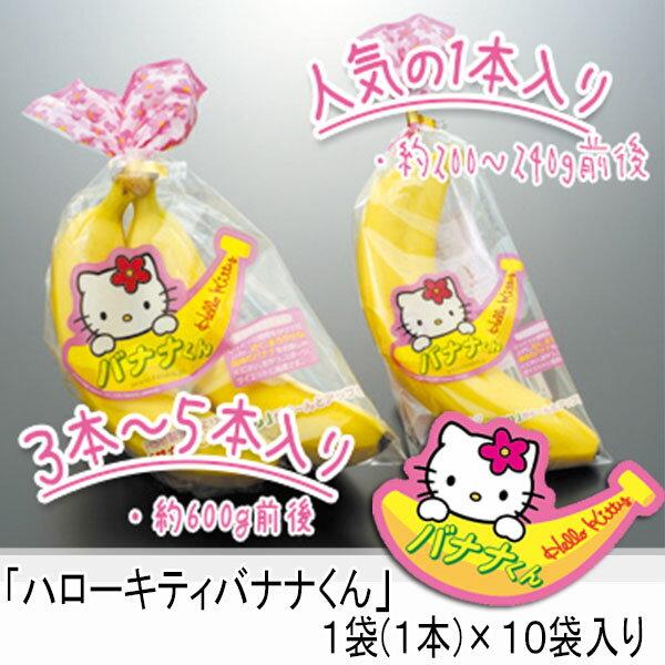 ハローキティバナナ 1袋(1本入)×10袋入 エクアドル バナナ販売 完熟 青森 弘果 ばなな フルーツ お見舞い ギフト おやつ 部活 差し入れ