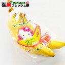 ハローキティバナナ 1本入×10袋入 エクアドル バナナ販売 完熟 青森 弘果 ばなな フルーツ お見舞い ギフト おやつ 部活 差し入れ