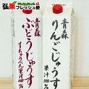 【送料無料】りんご&スチューベンジュースセット(りんご3本、...
