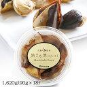 【送料無料】青森県産 熟まろ黒にんにく 1.62kg(90g入×18個入り)  黒にんにく 熟成