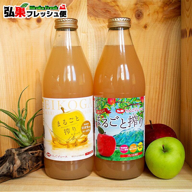 送料込りんごジュース1000ml6本セット青森県産りんごストレート100%果汁弘果りんごジュースおい