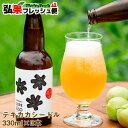 もりやま園 テキカカシードル 330ml×3本 りんごのお酒 摘果りんご 青森県 TEKIKAKA APPLE お中元 お歳暮 ギフト
