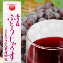 青森県産ぶどう スチューベン 100%ストレートジューススチューベン100 国産ぶどう100%