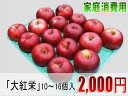 NHKで放映されました!!「大紅栄」家庭消費用10〜16個入