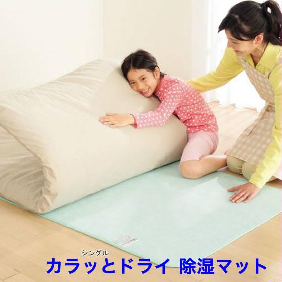 【日本製】 カラッとドライ  センサー付き除湿マット   シングル 90×180