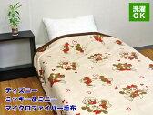 【10P03Dec16】あったかマイクロファイバーの毛布 (ディズニー)シングル 140×200 ベージュ