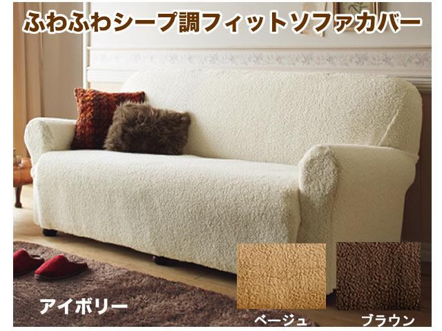 ふわふわシープ調フィットソファカバー 3人掛用(...の商品画像