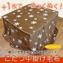 【10P03Dec16】ふわふわこたつ中掛け毛布「結晶」(ボックス型)正方形80×80×50