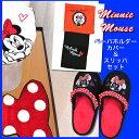 【10P03Dec16】ディズニーミ二ーペーパホルダーカバー&スリッパ セット【Disneyzone】