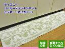 【10P12May14】【RCP】ジャカードロングキッチンマット(ディズニー)   45×180