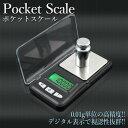 ポケットスケール デジタル表示 高精度 計量器 はかり