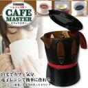自宅でカフェ気分! レンジDEカフェマスター MCZ-5262 コーヒーマシン [冬の特集][便利][送料無料(一部地域を除く)]