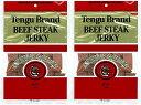 テングビーフジャーキーミディアムチャンク レギュラー 160g×2袋セット【国産品】【ネコポス便配送】