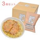 広島名物 お好み焼き 肉・卵入り 広島焼き 3枚セット(そば2枚、うどん1枚)仔ぐま