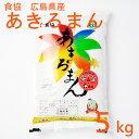 ショッピング米 あきろまん 5kg 広島県産 食協