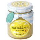 【ヤマトフーズ 瀬戸内産 広島レモン 藻塩使用】手づくり 熟成藻 塩レモン 120g