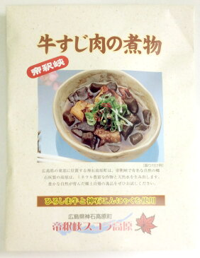 【帝釈峡スコラ高原】牛すじ肉の煮物140g (ひろしま牛と神石こんにゃく使用)【レトルト】