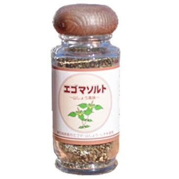 【帝釈峡スコラ高原】エゴマソルト(山しょう風味)50g 【広島 神石高原産えごま、山しょう、しそ使用】