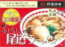 尾道 ラーメン【阿藻珍味】 尾道ラーメン 4食【尾道 ラーメン】