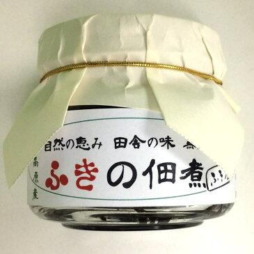 【広島 神石高原産 ふき】やわらか ふきの佃煮 100g 【ふき屋】【広島 神石高原産のふきを100%使用】
