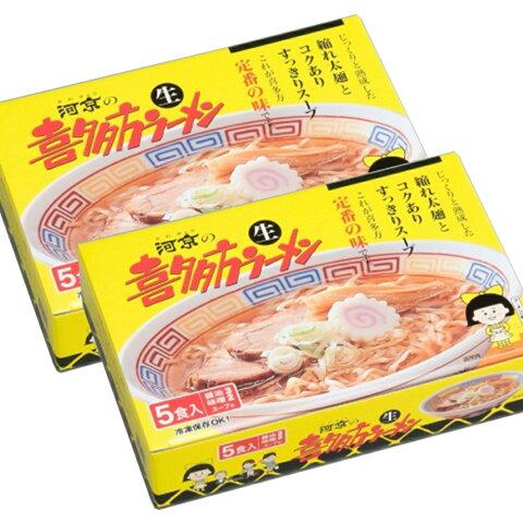 送料無料 喜多方ラーメン 5食ミックス 2箱セット 生麺、しょうゆスープ、みそスープ 福島 ご当地ラーメン 河京